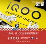 iQOO partenaire de BMW M Motorsport