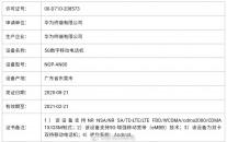 Certifications MIIT pour trois modèles Huawei Mate 40