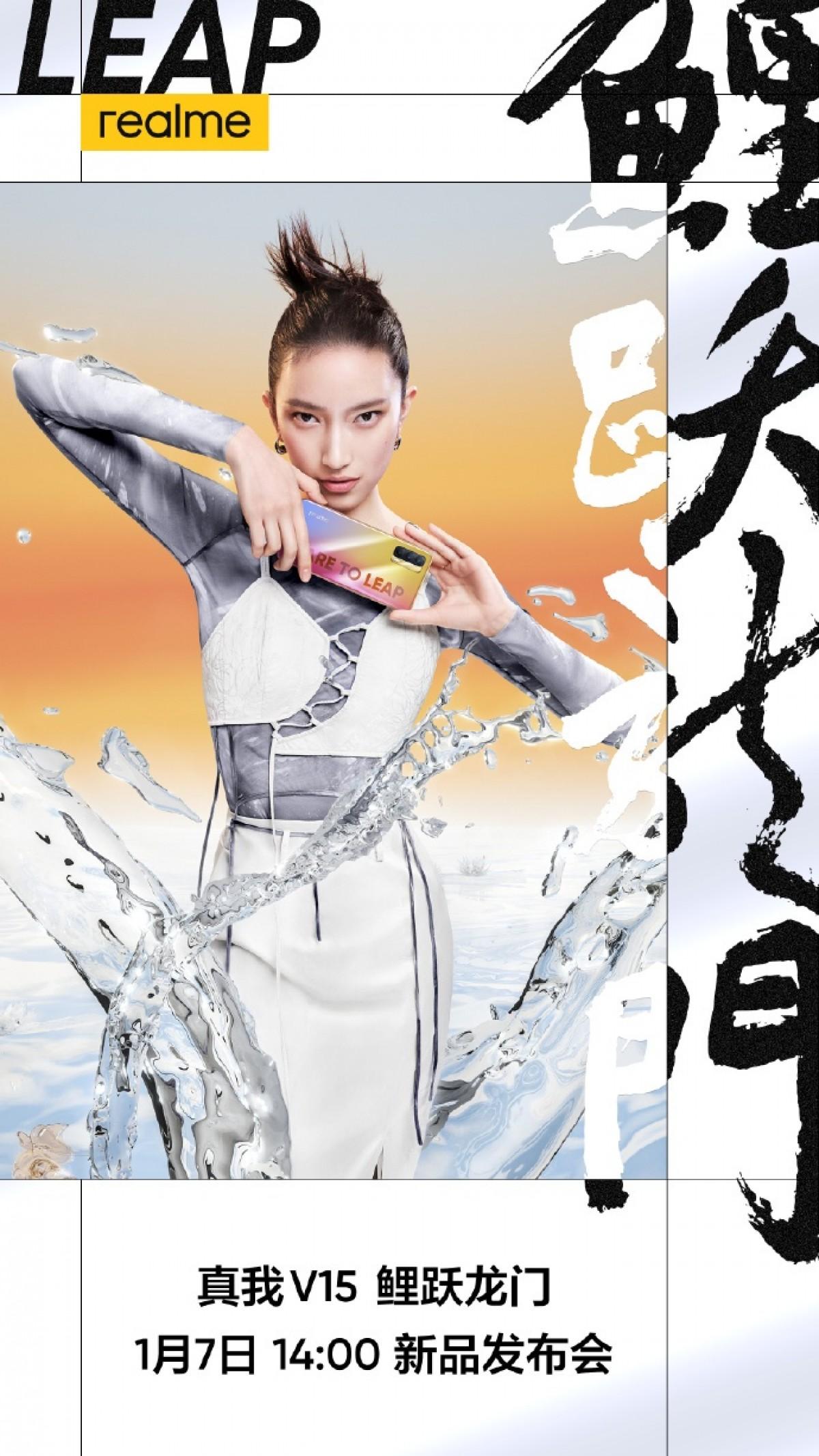 Realme Koi s'appellera Realme V15 et arrivera officiellement le 7 janvier